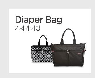 diaper bag 기저귀 가방