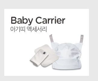 Baby Carrier Accessory 아기띠 액세서리