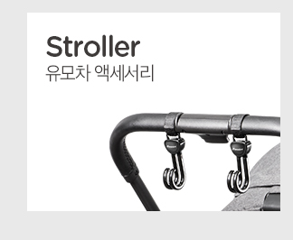 Stroller Accessory 유모차 액세서리