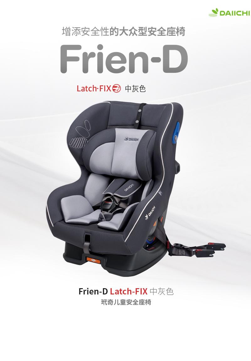 增添安全性的大众型安全座椅-Frien-D Latch-FIX