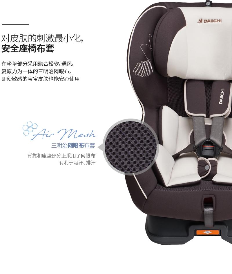在坐垫部分采用聚合松软,通风,复原力为一体的三明治网眼布,即使敏感的宝宝皮肤也能安心使用.