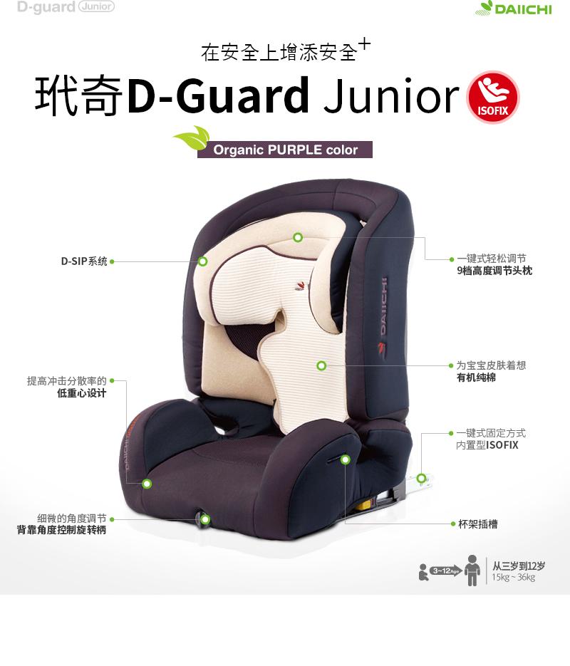 D-SIP系统, 低重心设计, 背靠角度控制旋转柄, 9档高度调节头枕, 有机纯棉, 一键式固定方式