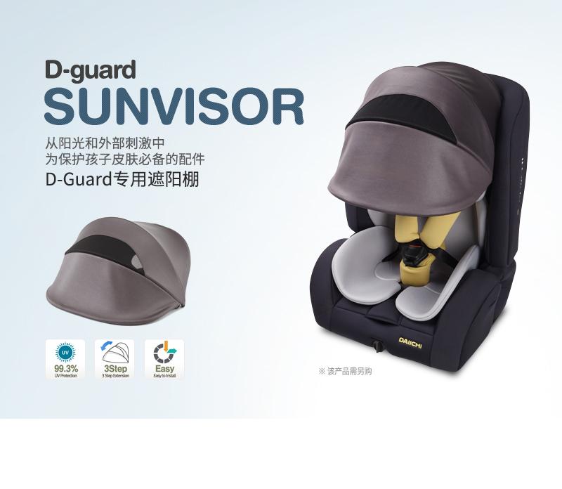 为保护孩子皮肤必备的配件, D-Guard专用遮阳棚