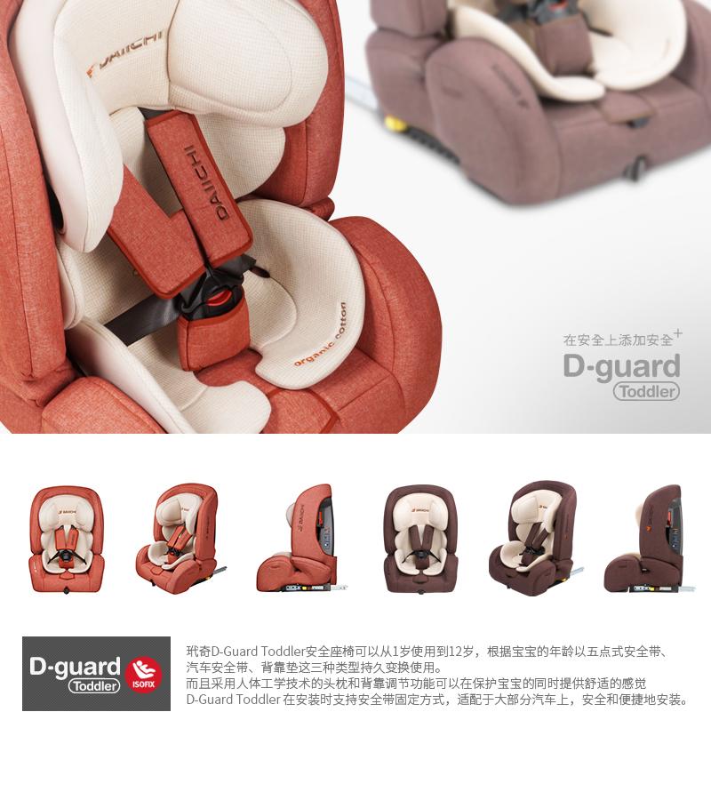 D-Guard Toddler 在安装时支持安全带固定方式,适配于大部分汽车上,安全和便捷地安装. 而且采用人体工学技术的头枕和背靠调节功能可以在保护宝宝的同时提供舒适的感觉.