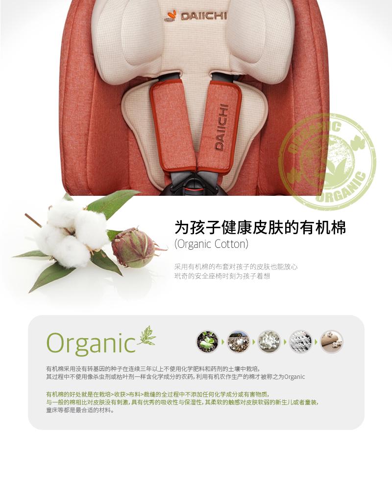 采用有机棉的布套对孩子的皮肤也能放心. 玳奇的安全座椅时刻为孩子着想.