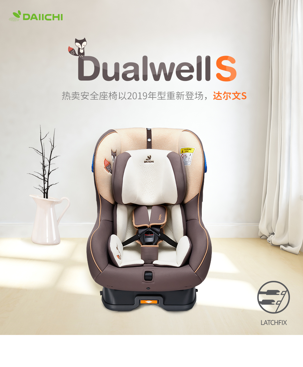热卖安全座椅以2019年型重新登场,玳奇 达尔文S