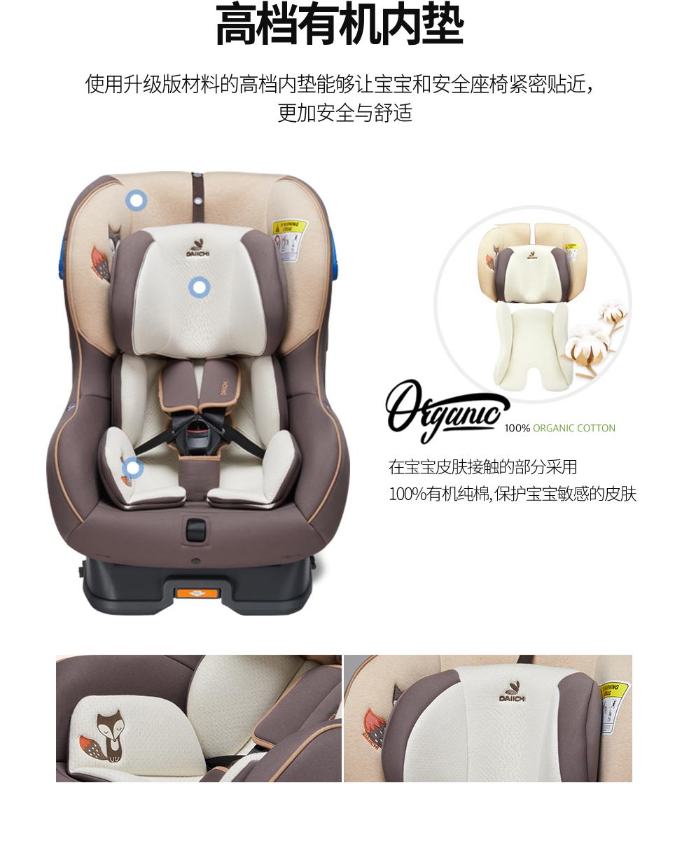 使用升级版材料的高档内垫能够让宝宝和安全座椅紧密贴近,更加安全与舒适. 玳奇 达尔文S