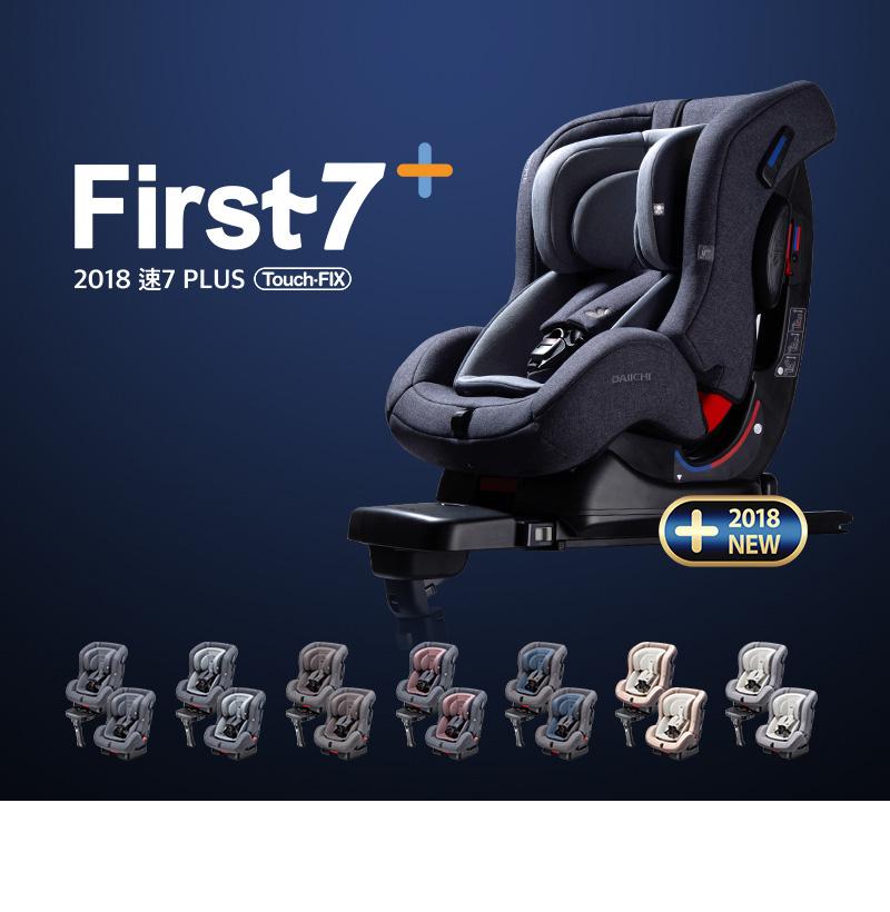 减轻一点忧虑,增添一份安心. 2018 速7 PLUS Touch-FIX