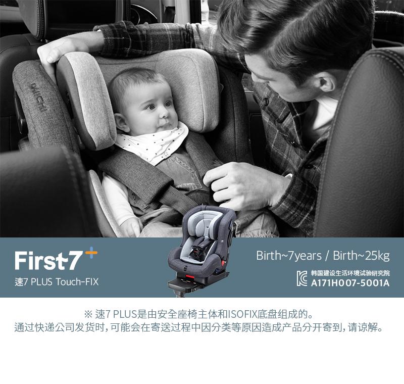 速7 PLUS是由安全座椅主体和ISOFIX底盘组成的