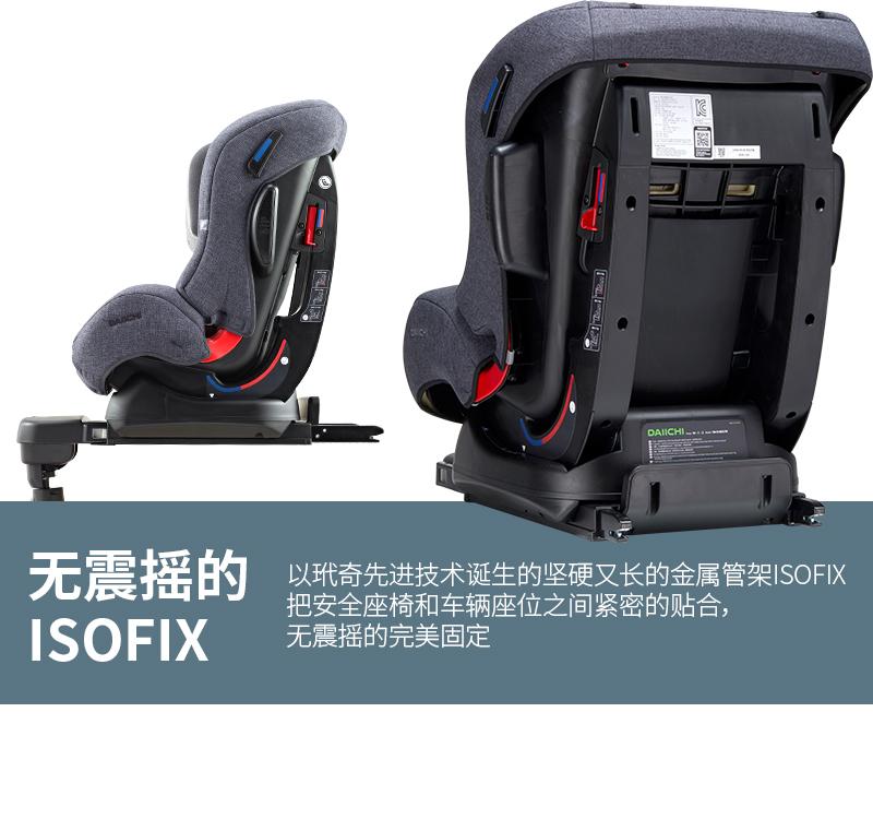 以玳奇先进技术诞生的坚硬又长的金属管架ISOFIX把安全座椅和车辆座位之间紧密的贴合,无震摇的完美固定