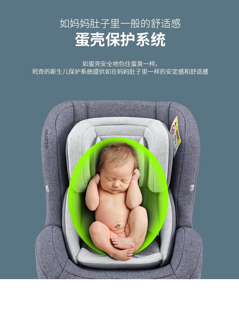 如蛋壳安全地包住蛋黄一样,玳奇的新生儿保护系统提供如在妈妈肚子里一样的安定感和舒适感