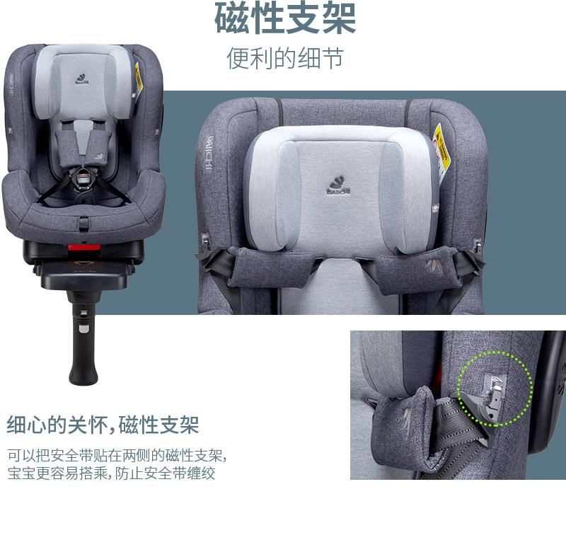 可以把安全带贴在两侧的磁性支架,宝宝更容易搭乘,防止安全带缠绞