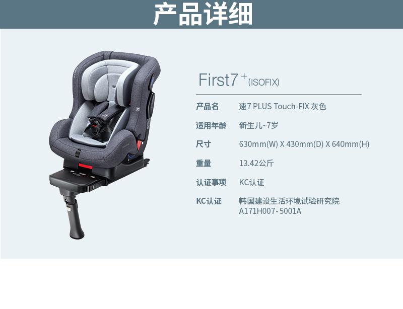 速7 PLUS Touch-FIX. 新生儿~7岁. KC认证 韩国建设生活环境试验研究院