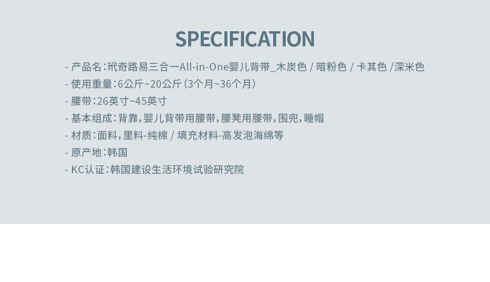 玳奇路易三合一All-in-One婴儿背带. 使用重量:6公斤~20公斤(3个月~36个月), 原产地:韩国