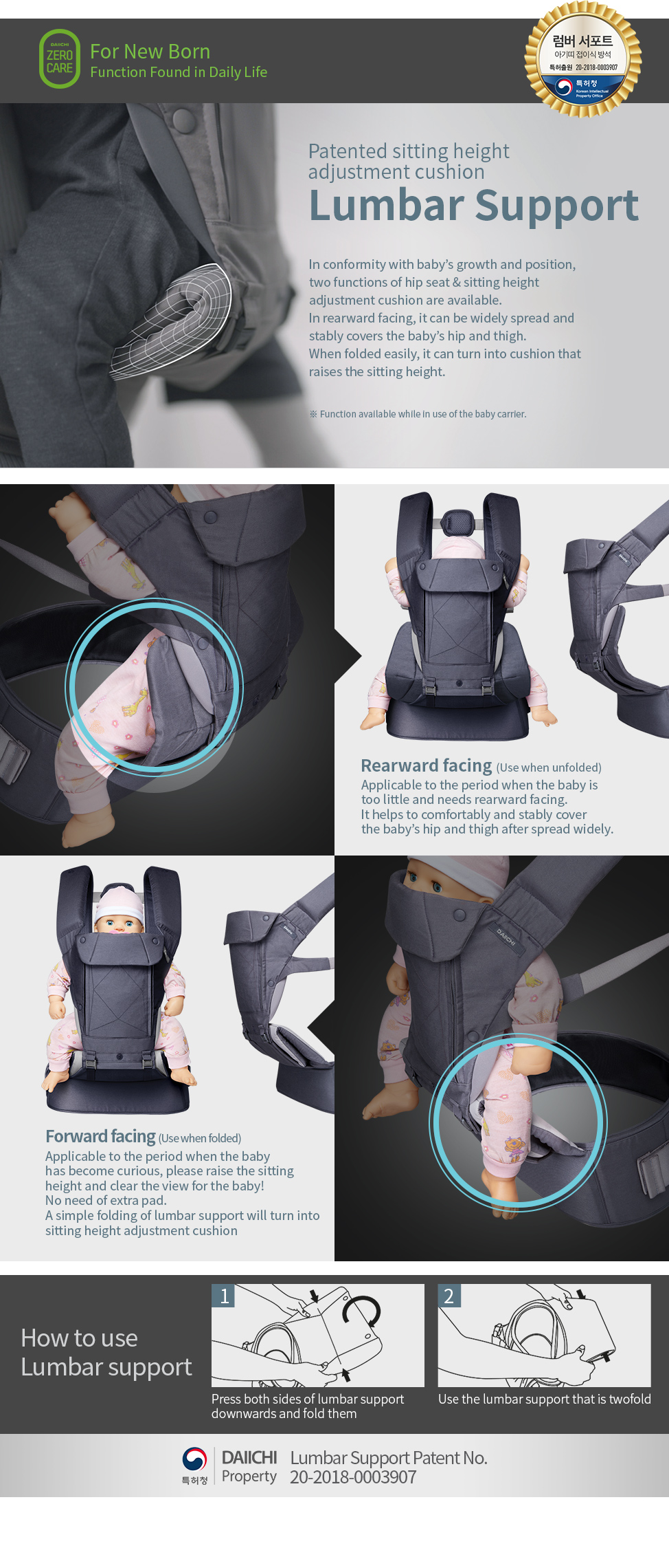 Patented sitting height adjustment cushion, Lumbar Support. In conformity with baby's growth and position, two functions of hip seat and sitting height adjustment cushion are available.