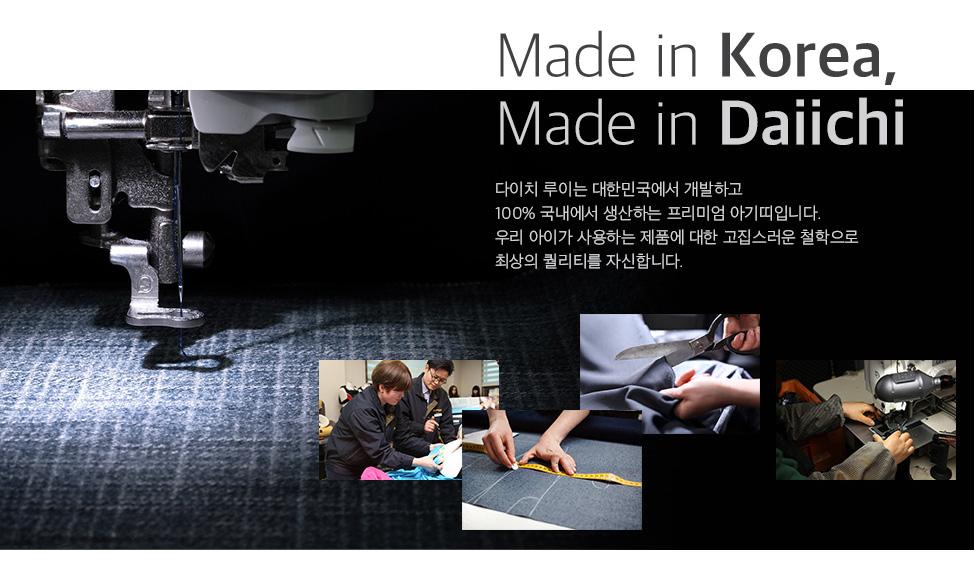 대한민국에서 개발하고 국내에서 생산하는 프리미엄 아기띠입니다. 우리 아이가 사용하는 제품에 대한 철학으로 최상의 퀄리티를 자신합니다.