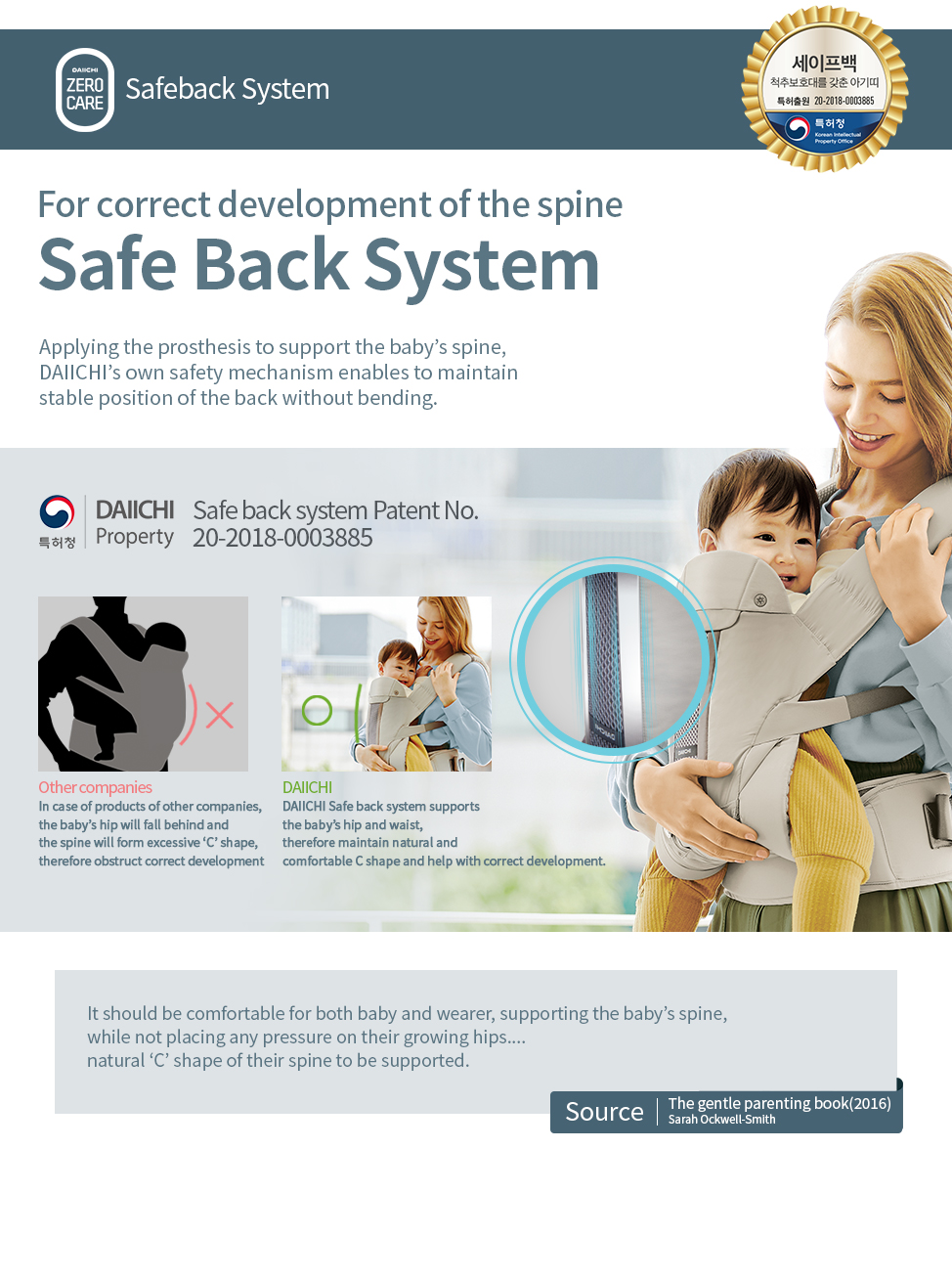 For correct development of the spine, Safe back system. Applying the prosthesis to support the baby's spine, DAIICHI's own safety mechanism enables to maintain stable position of the back without bending.