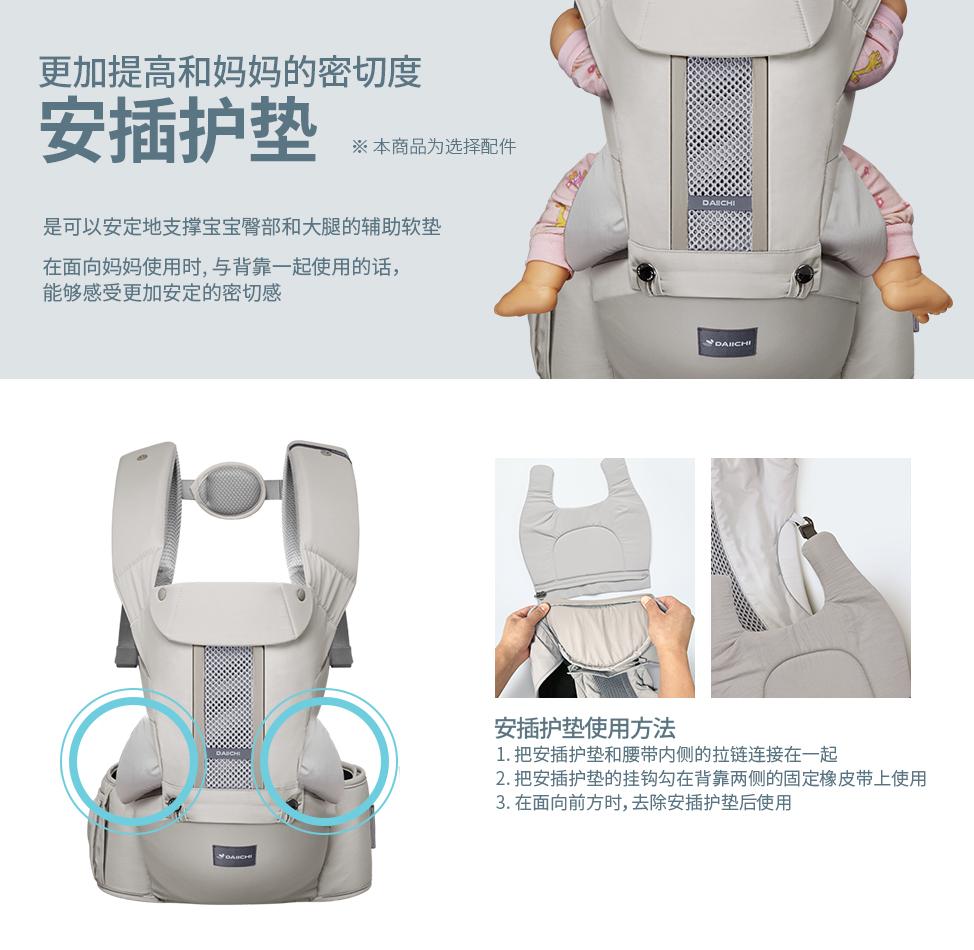 提高和妈妈的密切度 '安插护垫' 可以安定地支撑宝宝臀部和大腿的辅助软垫.