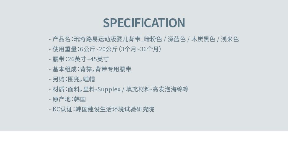 玳奇路易运动版婴儿背带. 使用重量:6公斤~20公斤(3个月~36个月), 原产地:韩国