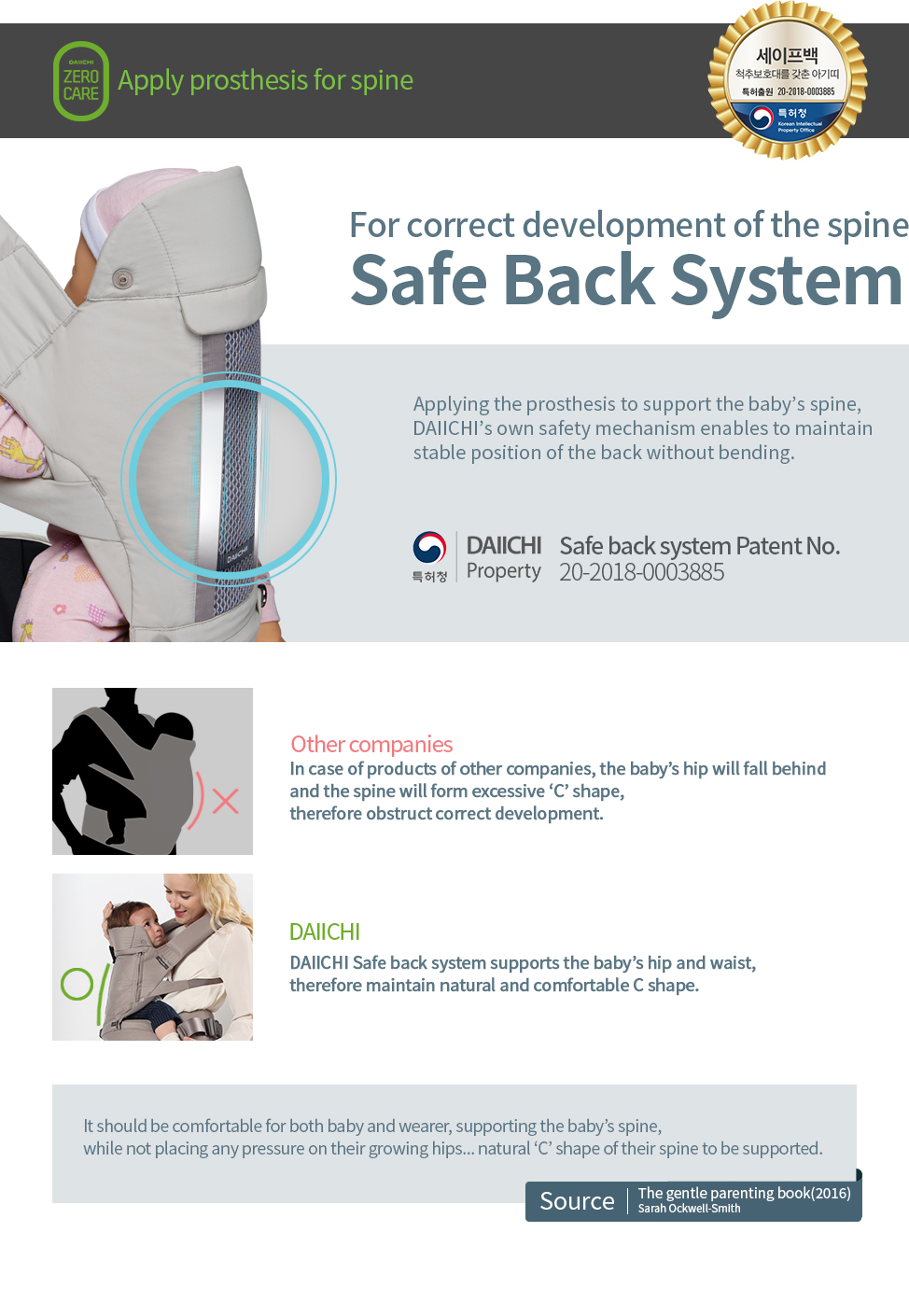 For correct development of the spine, Safe back system. Applying the prosthesis to support the baby's spine, DAIICHI's own safety mechanism enables to maintain stable position of the back without bending. DAIICHI Safe back system supports the baby's hip and waist, therefore maintain natural and comfortable C shape.
