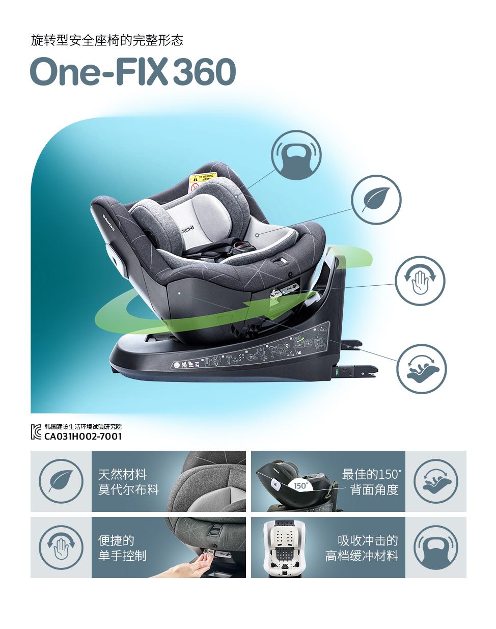 旋转型安全座椅的完整形态. 玳奇 One-FIX360