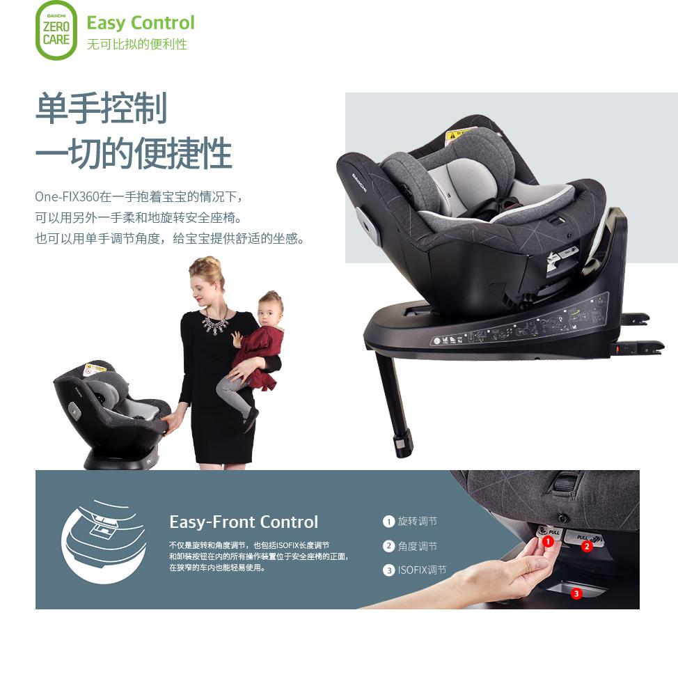 One-FIX360在一手抱着宝宝的情况下,可以用另外一手柔和地旋转安全座椅. 也可以用单手调节角度,给宝宝提供舒适的坐感