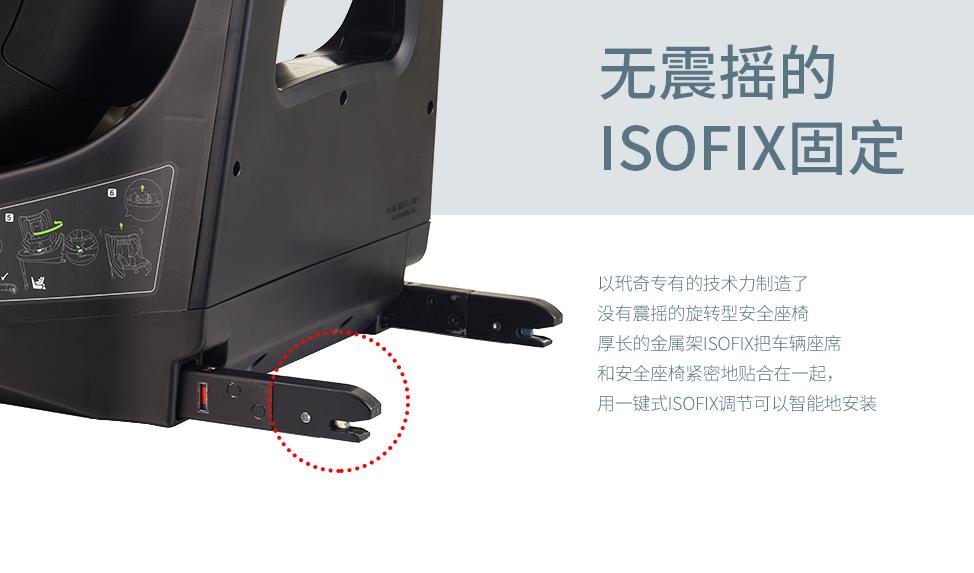 以玳奇专有的技术力制造了没有震摇的旋转型安全座椅. 厚长的金属架ISOFIX把车辆座席和安全座椅紧密地贴合在一起,用一键式ISOFIX调节可以智能地安装