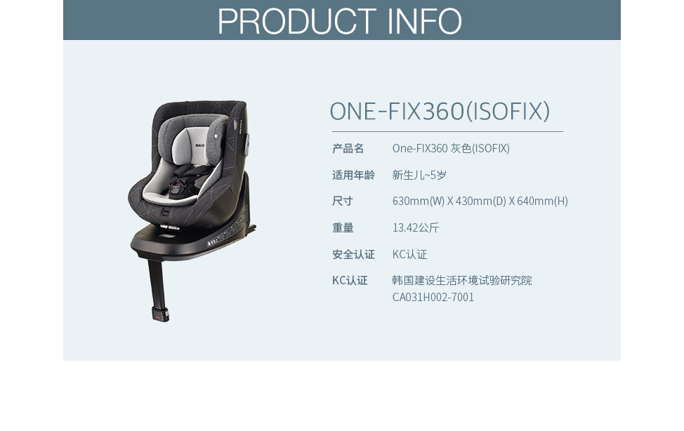 玳奇 One-FIX360
