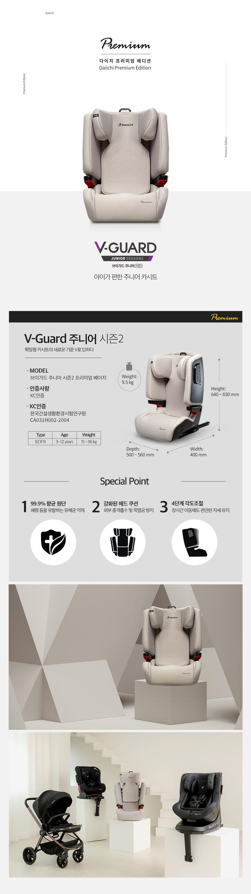vguard2_j_pe_be_00.jpg