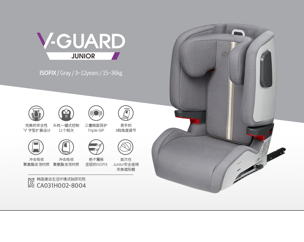 V-Guard ISOFIX Junior 安全座椅