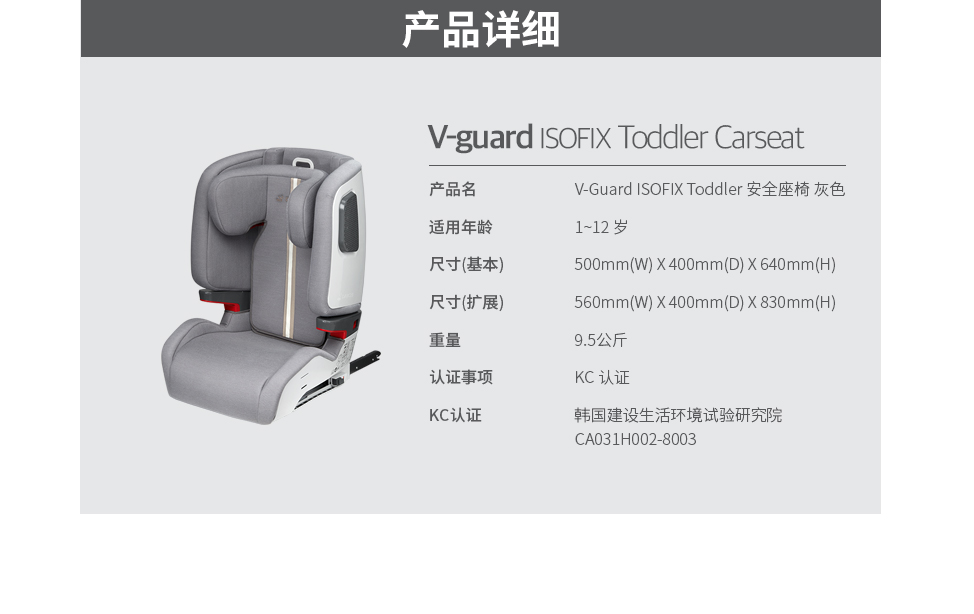 V-Guard ISOFIX Junior 安全座椅 产品详细