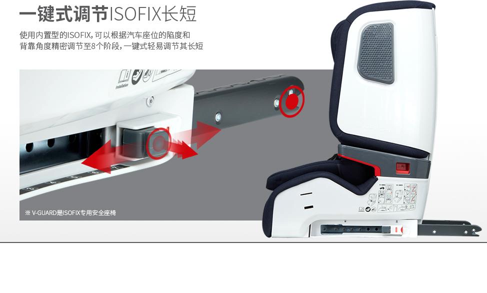使用内置型的ISOFIX,可以根据汽车座位的陷度和背靠角度精密调节至8个阶段, 一键式轻易调节其长短