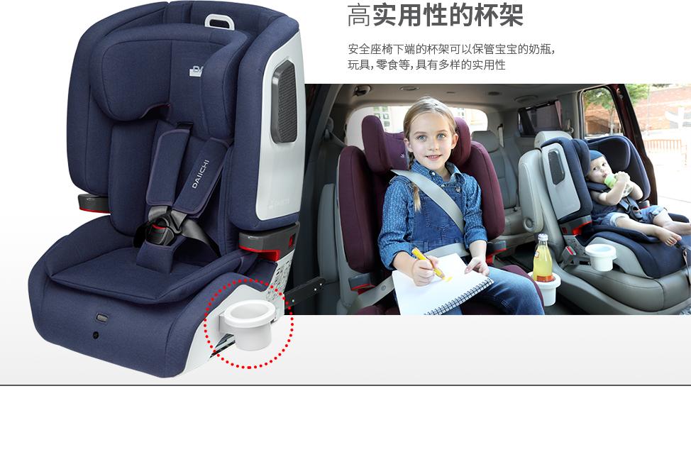 安全座椅下端的杯架可以保管宝宝的奶瓶,玩具,零食等,具有多样的实用性