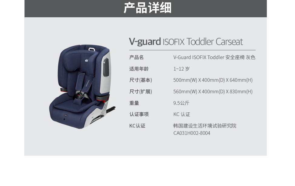 V-Guard ISOFIX Toddler 安全座椅